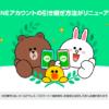 【最新版】 LINEのアカウントを引き継ぐ方法 : LINE公式ブログ